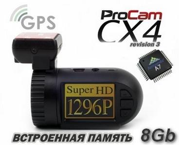 Procam Cx4 Инструкция - фото 10